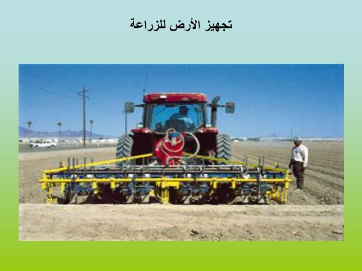 تجهيز الأرض للزراعة