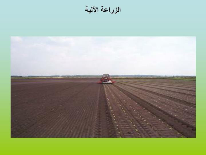 الزراعة الآلية