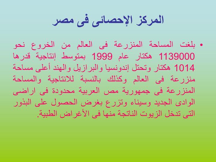 المركز الإحصائى فى مصر