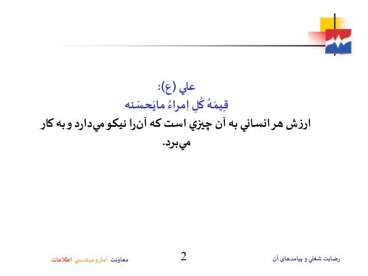 علي (ع):