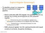explicit register renaming 2