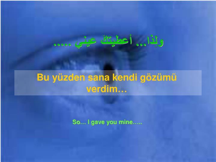 ولِذا... أعطيتكَ عيني .....