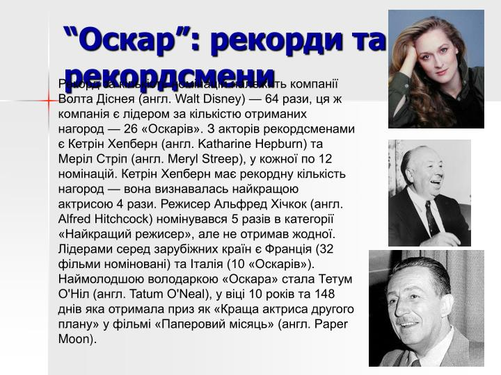 """""""Оскар"""": рекорди та рекордсмени"""