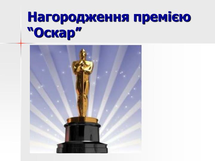 """Нагородження премією """"Оскар"""""""