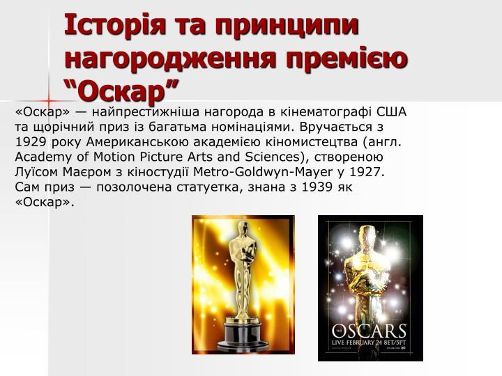 """Історія та принципи нагородження премією """"Оскар"""""""