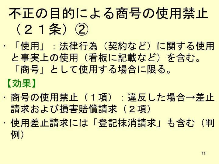 不正の目的による商号の使用禁止(21条)②