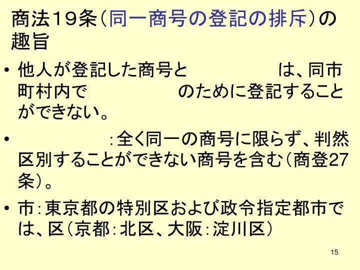 商法19条(