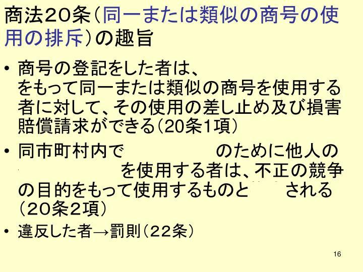 商法20条(