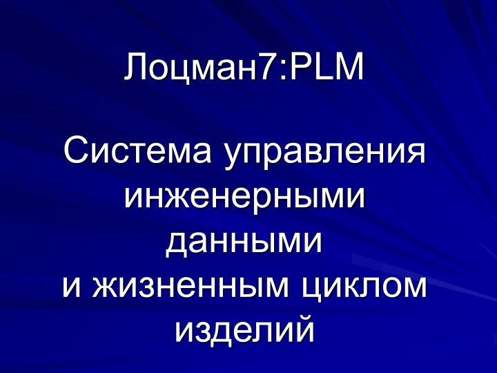 Лоцман7: