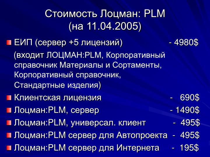 ЕИП (сервер +5 лицензий)