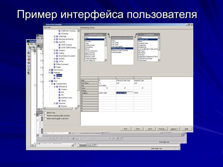 Пример интерфейса