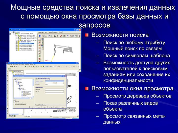 Мощные средства поиска и извлечения данных  с помощью окна просмотра базы данных и запросов