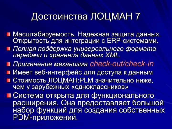 Достоинства ЛОЦМАН 7