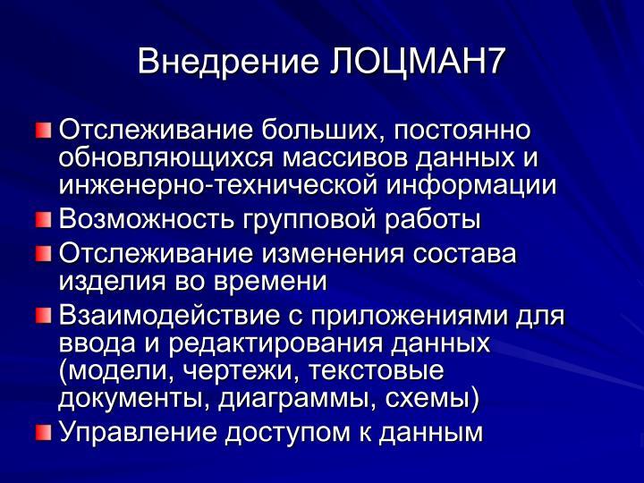 Внедрение ЛОЦМАН7