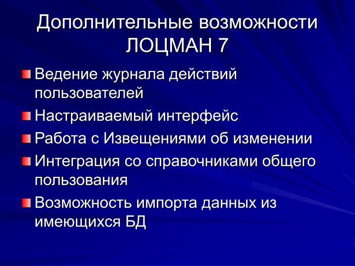 Дополнительные возможности ЛОЦМАН 7