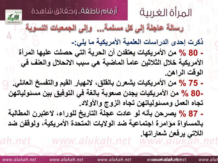 رسالة عاجلة إلى كل مسلمة...  وإلى الجمعيات النسوية