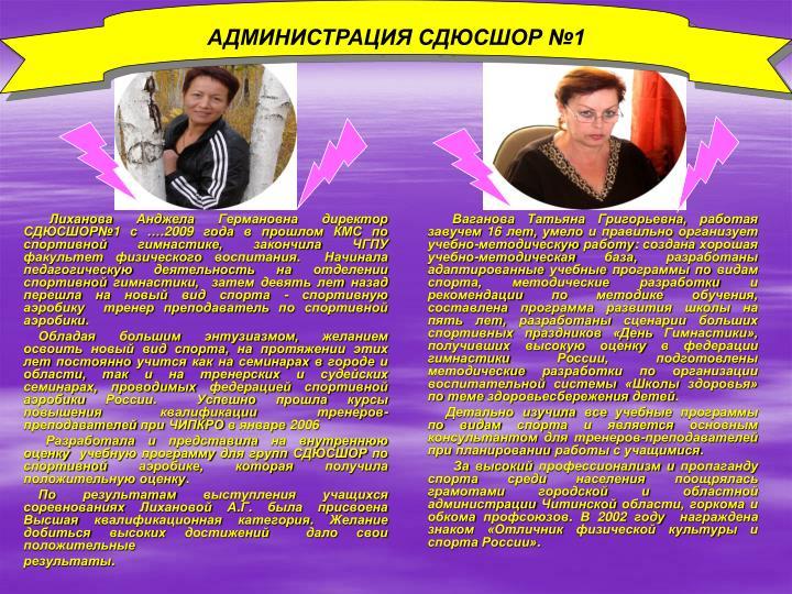 Лиханова Анджела Германовна директор СДЮСШОР№1 с ….2009...