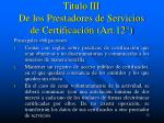 titulo iii de los prestadores de servicios de certificaci n art 12