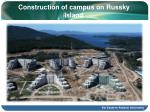 construction of campus on russky island1