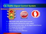 v 2 traffic signal control system