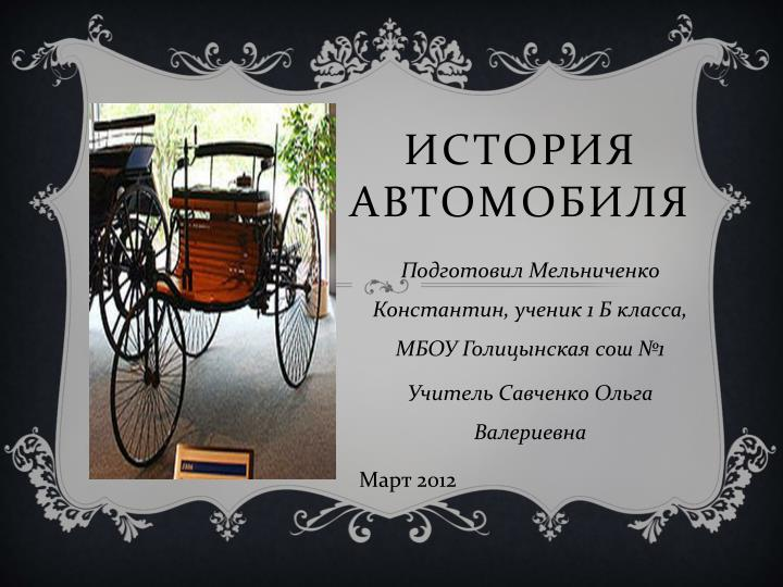 the history of the automobile since 1770