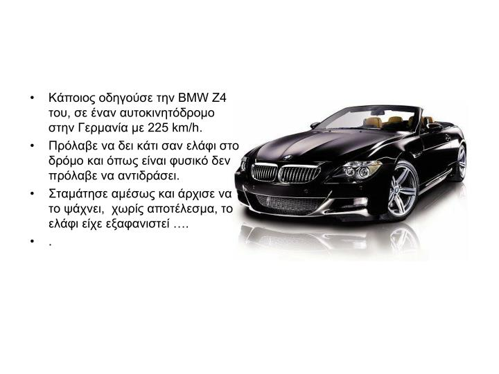Κάποιος οδηγούσε την BMW Z4 του, σε έναν αυτοκινητόδρομο στην Γερμανία με 225 km/h.