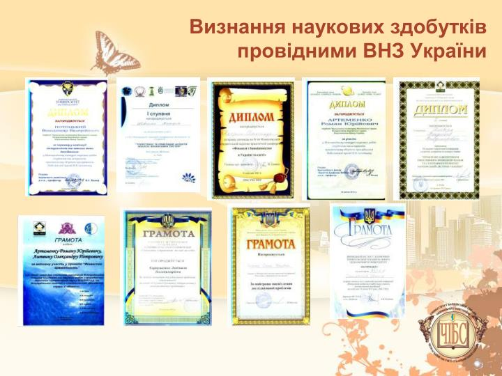 Визнання наукових здобутків  провідними ВНЗ України