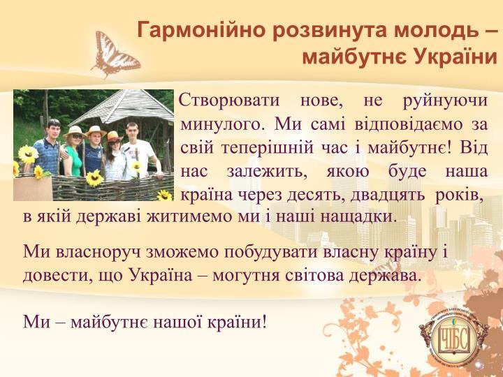 Гармонійно розвинута молодь – майбутнє України