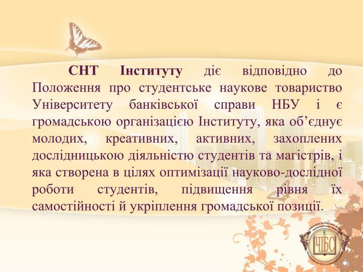 СНТ Інституту