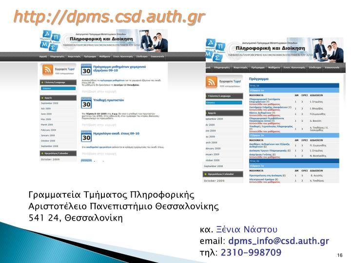 http://dpms.csd.auth.gr