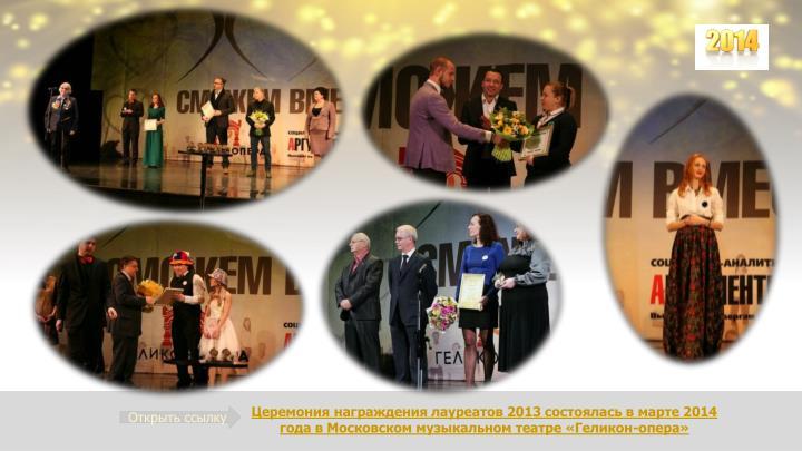 Церемония награждения лауреатов 2013 состоялась в марте 2014 года в Московском музыкальном театре «Геликон-опера»