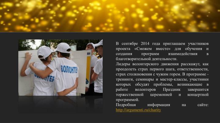 В сентябре 2014 года приглашаем участников проекта «Сможем вместе» для обучения и создания программ взаимодействия в благотворительной деятельности.