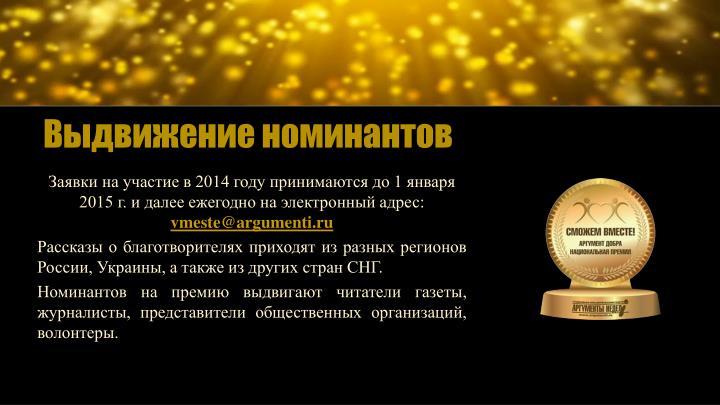 Выдвижение номинантов