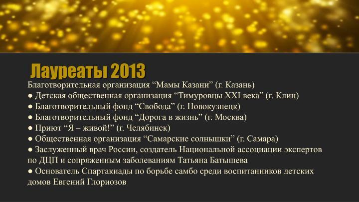Лауреаты 2013