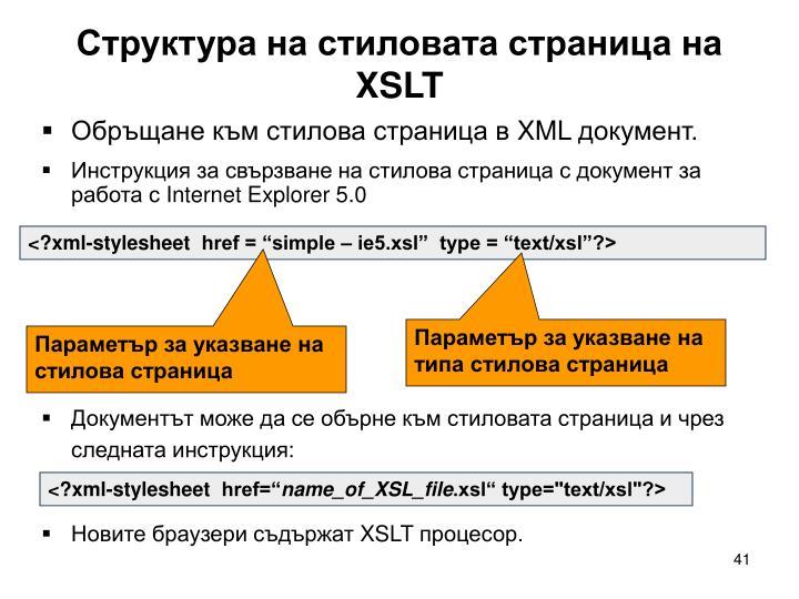 Структура на стиловата страница на