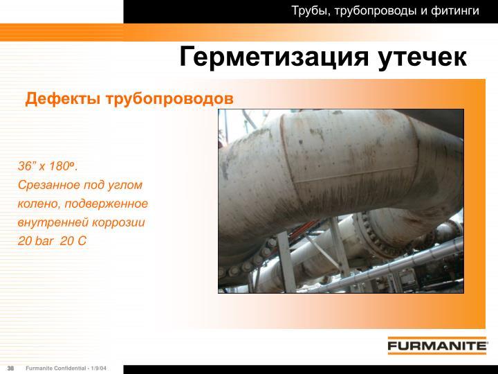 Трубы, трубопроводы и фитинги