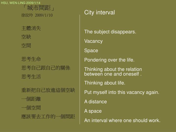 「城市間距」