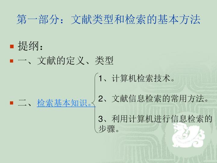 第一部分:文献类型和检索的基本方法