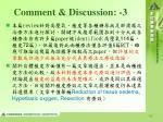 comment discussion 3