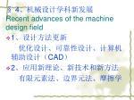 4 recent advances of the machine design field