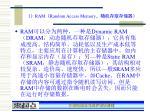 1 ram random access memory