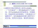 2 a data ddr 400 512mb