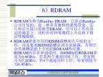 6 rdram