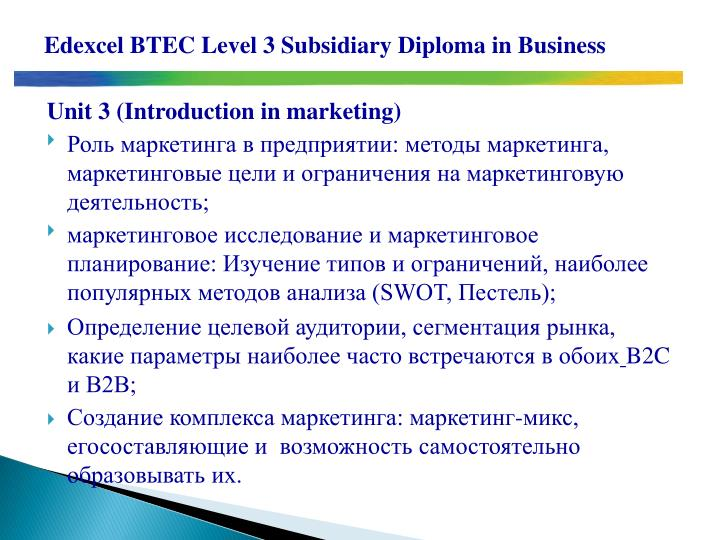 btec business subsidiary diploma level 3