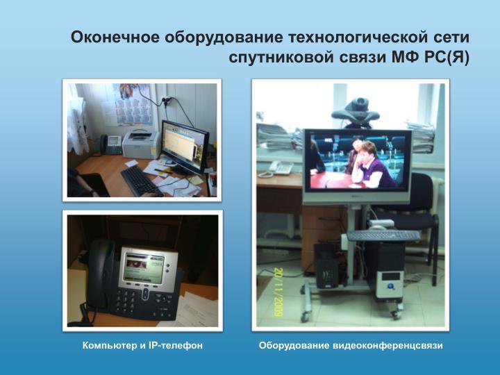 Оконечное оборудование технологической сети спутниковой связи МФ РС(Я)