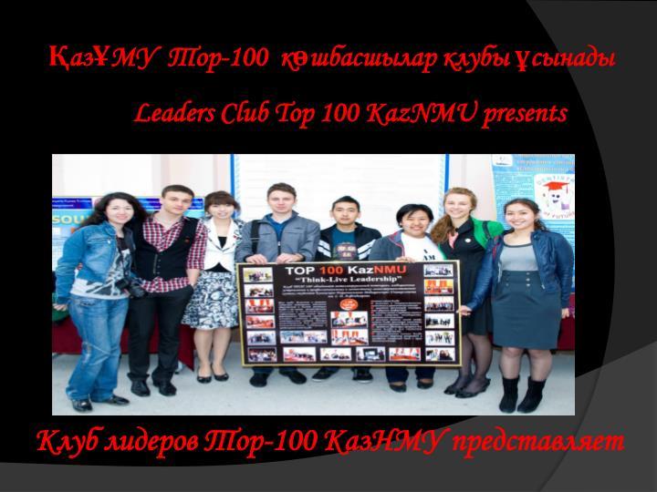 Клуб лидеров Тор-100
