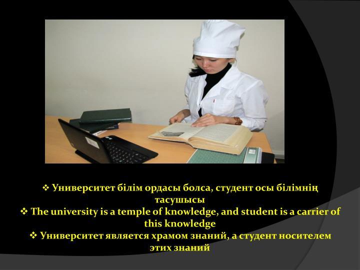 Университет білім ордасы болса, студент осы білімнің тасушысы