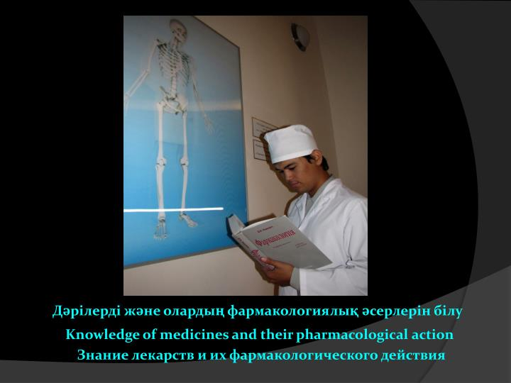 Knowledge of medicines and their pharmacological action