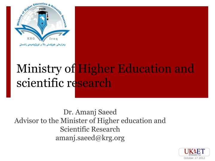 Ministry of higher education and scientific research