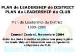 plan de leadership de district plan de leadership de club1